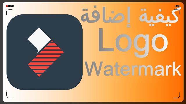 دورة تعلم وإحتراف filmora 9 كيفية إضافة لوجو إلى الفيديو و إضافة علامة مائية للفيديو watermark