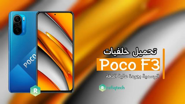 تحميل خلفيات بوكو اف 3 الأصلية بجودة عالية الدقة  | Poco F3 Wallpapers