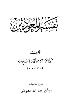 تحميل كتاب تفسير المعوذتين لابن تيمية pdf
