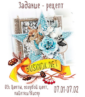 http://businoknetshop.blogspot.ru/2017/01/blog-post_7.html