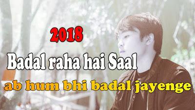 Badal raha hai Saal ab hum bhi badal jayenge | Hindi Shayari