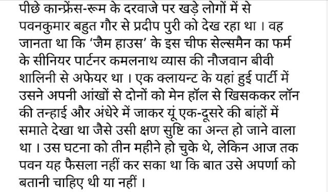 Dafa 302 Hindi PDF