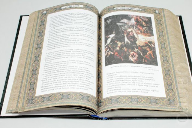 Bíblia ilustrada. Antigo Testamento