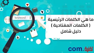 ما هي الكلمات الرئيسية ( الكلمات المفتاحية )؟ دليل شامل
