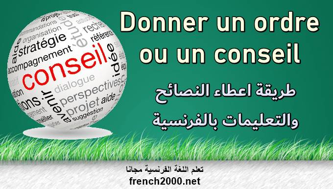 طريقة اعطاء النصائح والتعليمات بالفرنسية
