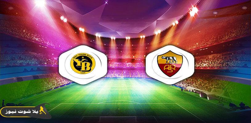 ملخص مباراة يونج بويز 1-2 روما بتاريخ 2020-10-22 الدوري الأوروبي