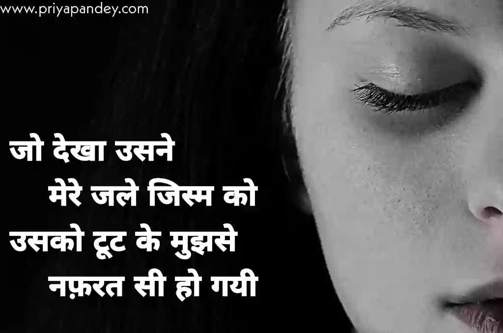 Jo Dekha Usne mere Jale Jism Ko Written By Priya Pandey Hindi Poem, Poetry, Quotes, कविता, Written by Priya Pandey Author and Hindi Content Writer. हिंदी कहानियां, हिंदी कविताएं, विचार, लेख.