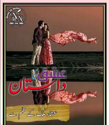 Ishq Ki Dastan By Esha Malik