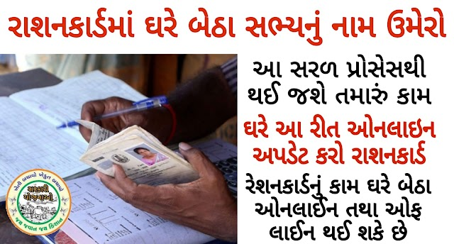 Want to add the name of the family member in the ration card? So this simple process will be updated at home