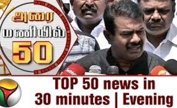 Top 50 News in 30 Minutes | Evening 21-07-2017 Puthiya Thalaimurai Tv