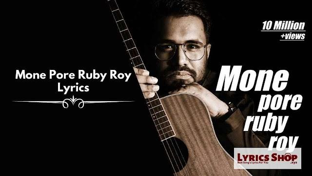 [ Full Lyrics ] Mone Pore Ruby Roy (মনে পড়ে রুবি রায়) Lyrics | R D Burman | LyricsShop