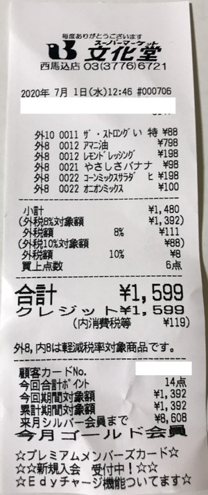 文化堂 西馬込店 2020/7/1 のレシート