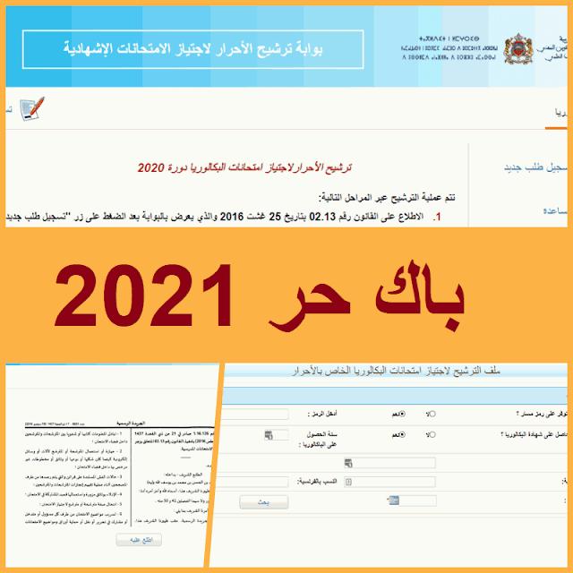 BAC Libre 2021 au Maroc باك حر