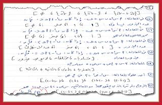 Maths-review-for-third-prep-school-second-term