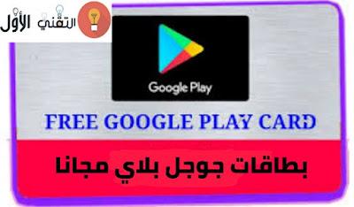 ربح بطاقات جوجل بلاي مجانا بدون جمع نقاط 2021