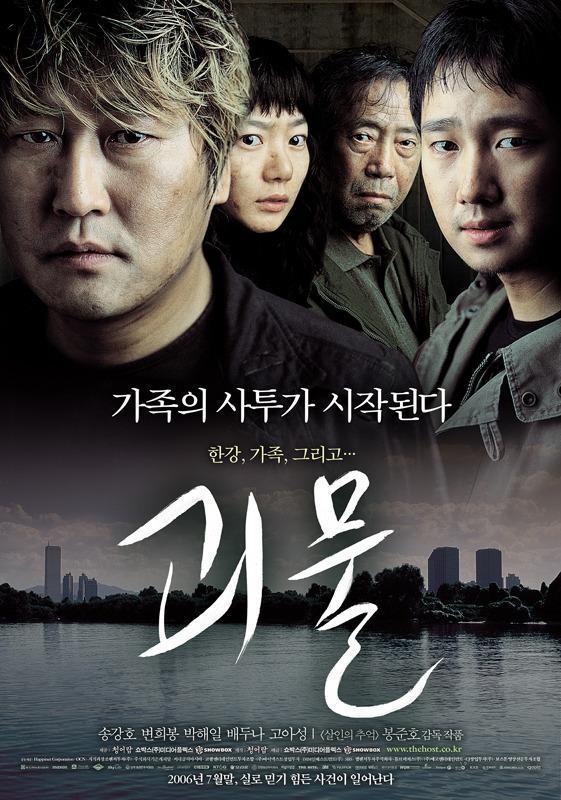 La Bogeria del Cine | The Host