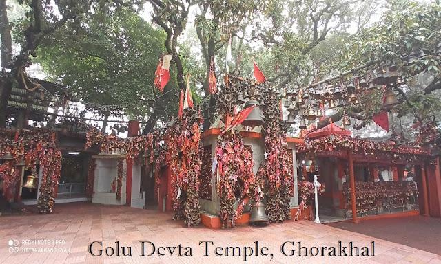 गोलू देवता मन्दिर परिसर