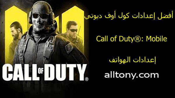 ضبط اعدادات لعبة  كول أوف ديوتي  Call of Duty Mobile