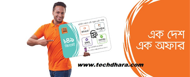 Banglalink Tk. 49 recharge bundle offer