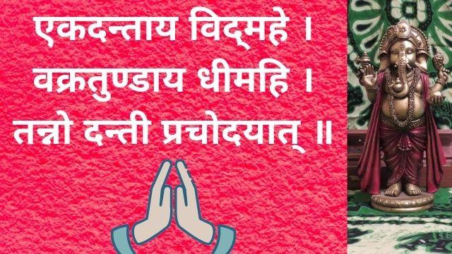 Ganpati-Mantra-In-Marathi
