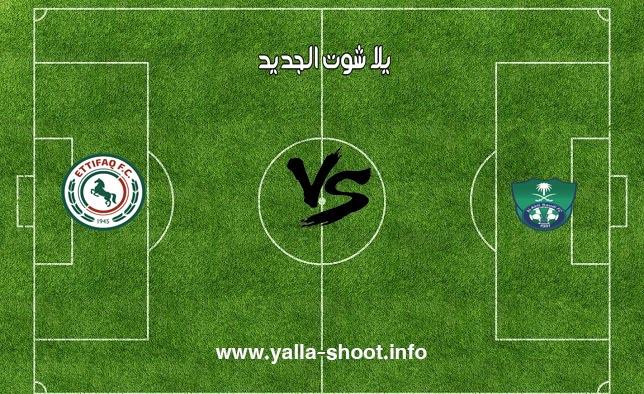 نتيجة مباراة الاهلي والاتفاق اليوم السبت 31-8-2019 يلا شوت الجديد في الدوري السعودي