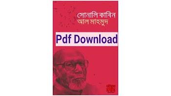 সোনালী কাবিন আল মাহমুদ Pdf Download