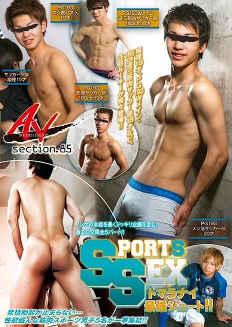 Another Version 85 「Sports Sex 〜トマラナイ最強シュート!!〜」