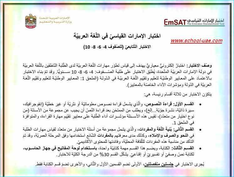 مواصفات اختبار الامارات القياسى emsat فى اللغة العربية  الاختبار التتابعى للصفوف( 4 ، 6 ، 8 ، 10)