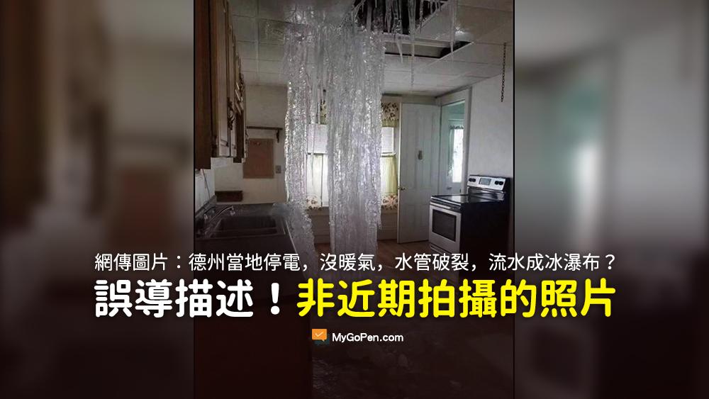 德州 同學 停電 沒暖氣 水管破裂 流水成冰瀑布 照片 謠言