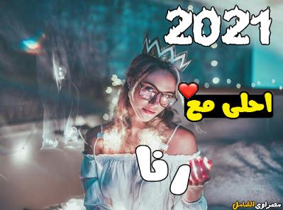 2021 احلى مع رنا