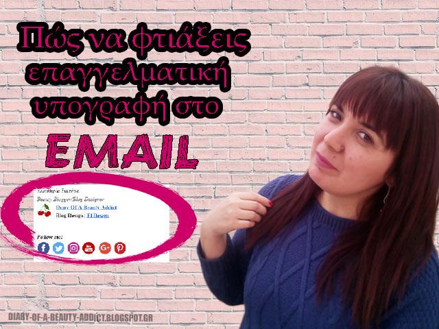 Πως να φτιάξεις επαγγελματική υπογραφή στο email σου