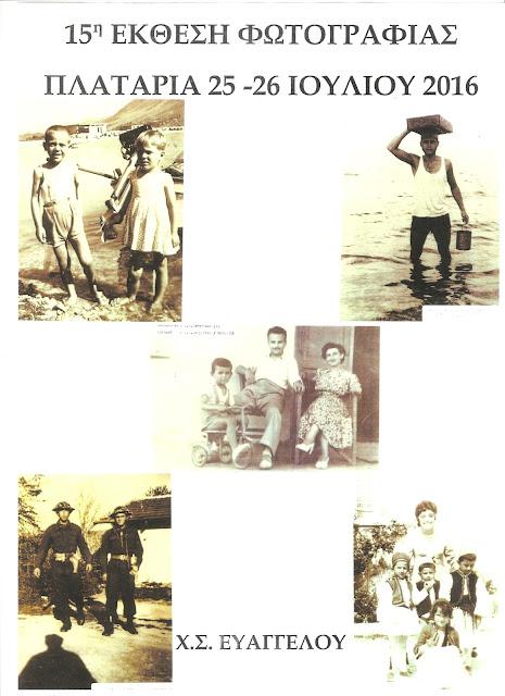 15η έκθεση φωτογραφίας στην Πλαταριά