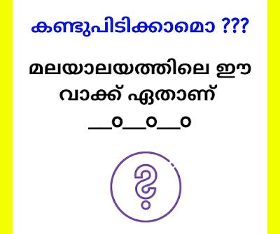 Malayalam Word Puzzle