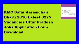 KMC Safai Karamchari Bharti 2016 Latest 3275 Vacancies Uttar Pradesh Jobs Application Form Download