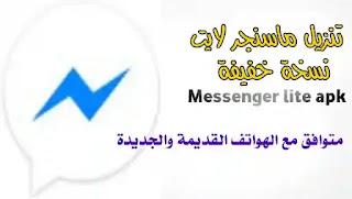 تنزيل ماسنجر لايت القديم و الجديد للاندرويد برابط مباشر مجانا Messenger Lite