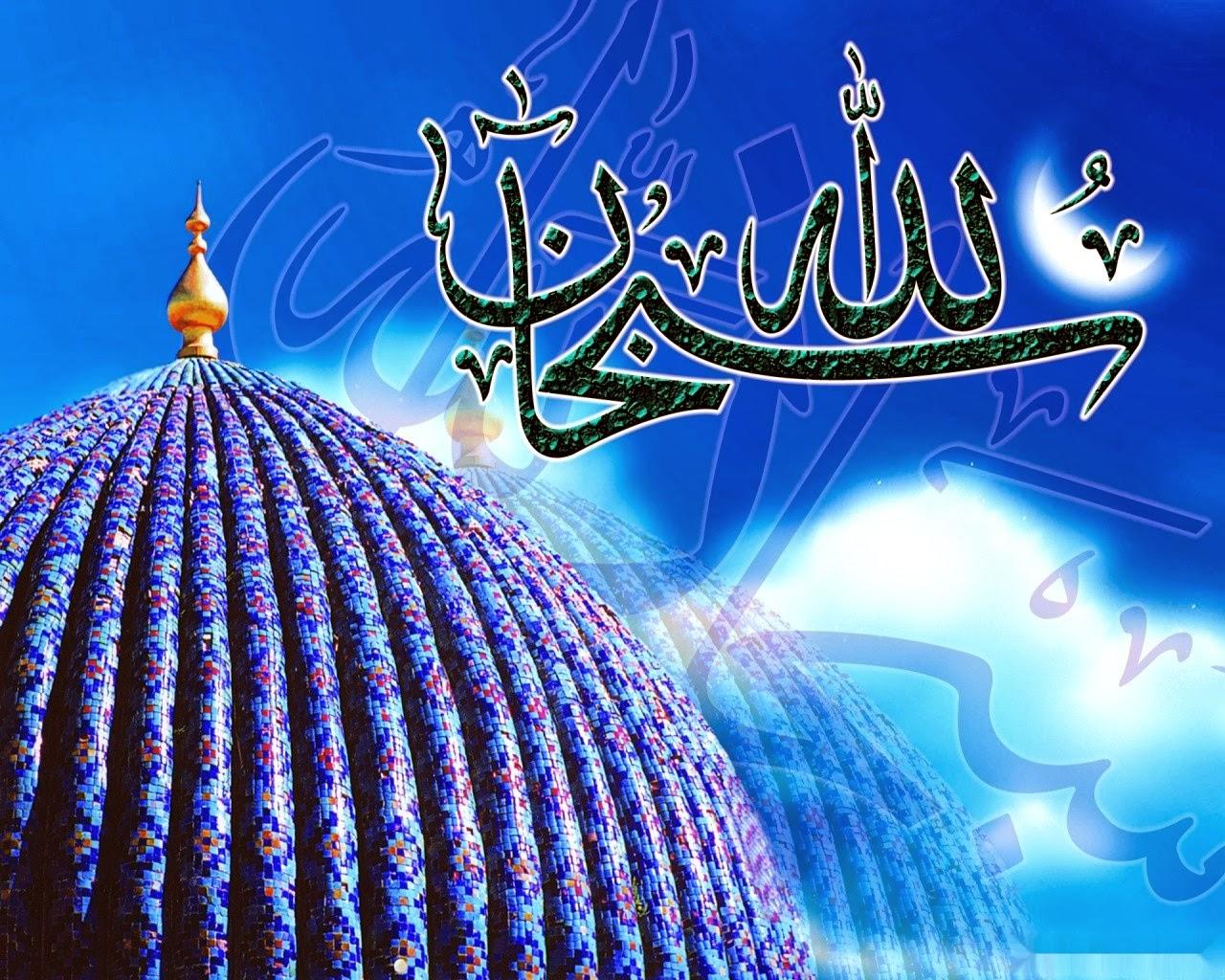 Allah Muhammad Wallpaper Animation Allah Wallpapers Allah Desktop Wallpapers Gods Paradise