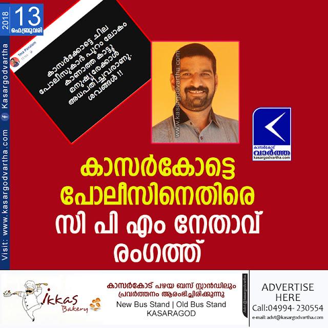 News, Kasaragod, Kerala, Police, CPM, Bike, Car, Autorikshaw, Complaint, Kareem, CPM leader complaint against Police
