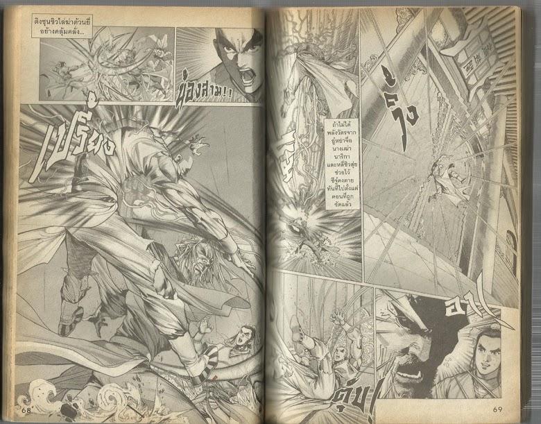 Demi Gods & Semi Devils - หน้า 35