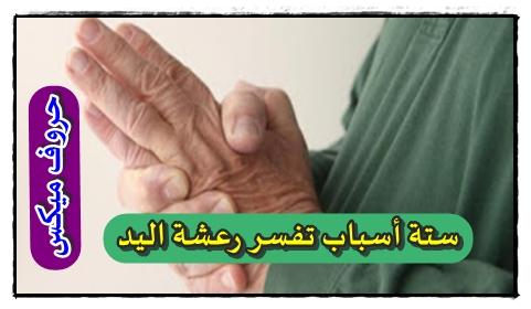 6 أسباب تفسر رعشة اليد