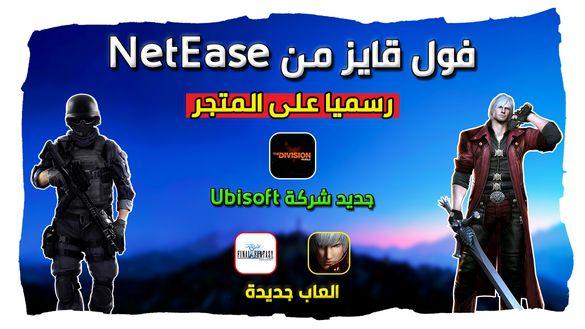 لعبة فول قايز من شركة NetEase !! لعبة The Division موبايل من Ubisoft | اخبار الجوال