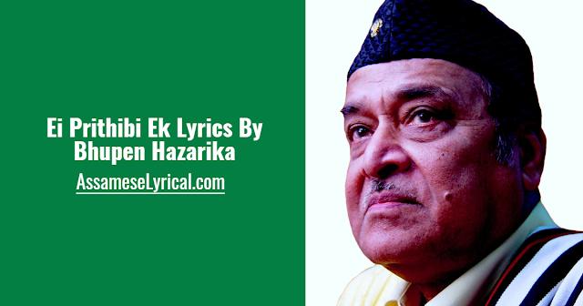 Ei Prithibi Ek Lyrics