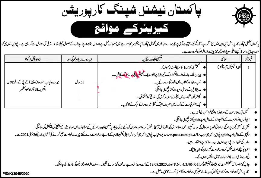 New Jobs in Pakistan National Shipping Corporation PNSC 2021