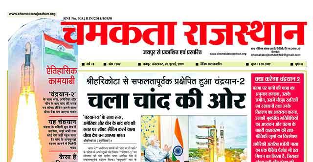 दैनिक चमकता राजस्थान 23 जुलाई 2019 ई-न्यूज़ पेपर