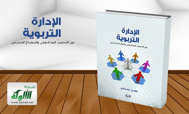 تحميل كتاب : الإدارة التربوية بين التدبير البيداغوجي والنجاح المدرسي