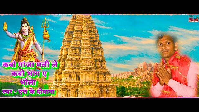 2019 bholenath bhajan
