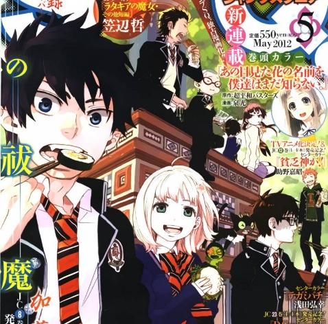 Ao no Exorcist Manga Fantasy Terbaik