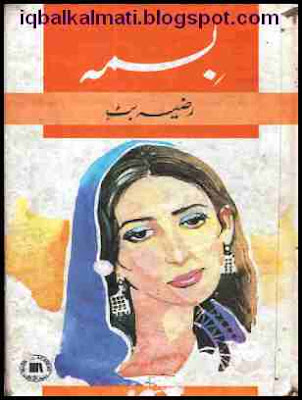 Bisma Urdu Novel Razia Butt