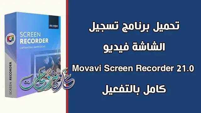 برنامج تسجيل الشاشة Movavi Screen Recorder 21.0 Full Version كامل بالتفعيل