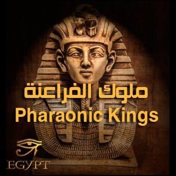 صور فرعونية Pharaonic اثار فرعونية نادرة بالصور