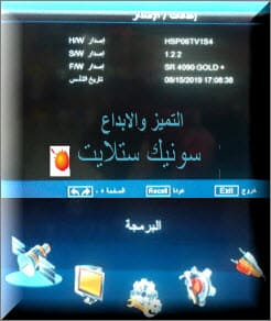 سوفت وير+ FREESAT SR4090GOLD